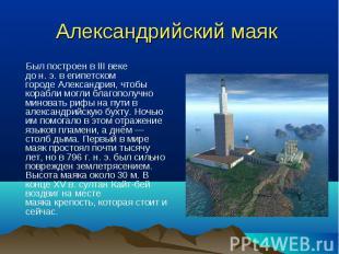 Был построен вIII веке дон.э.вегипетском городе&nb