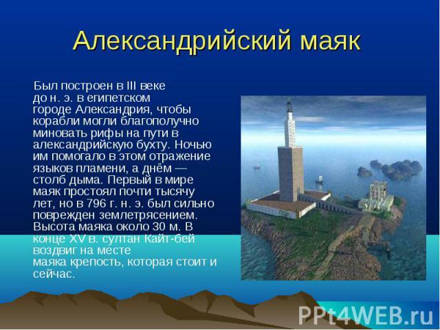 Был построен вIII веке дон.э.вегипетском городеАлександрия, чтобы корабли могли благополучно миноватьрифына пути в александрийскую бухту. Ночью им помогало в этом отражение языков пламени, а днём…