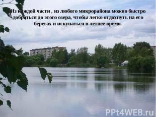 Из каждой части , из любого микрорайона можно быстро добраться до этого озера, ч