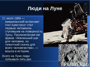 Люди на Луне 21 июля 1969 — американский астронавт Нил Армстронг стал первым чел