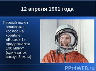12 апреля 1961 года Первый полёт человека в космос на корабле «Восток-1» продолж