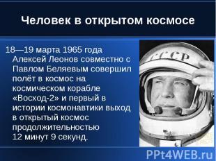 Человек в открытом космосе 18—19 марта 1965 года Алексей Леонов совместно с Павл