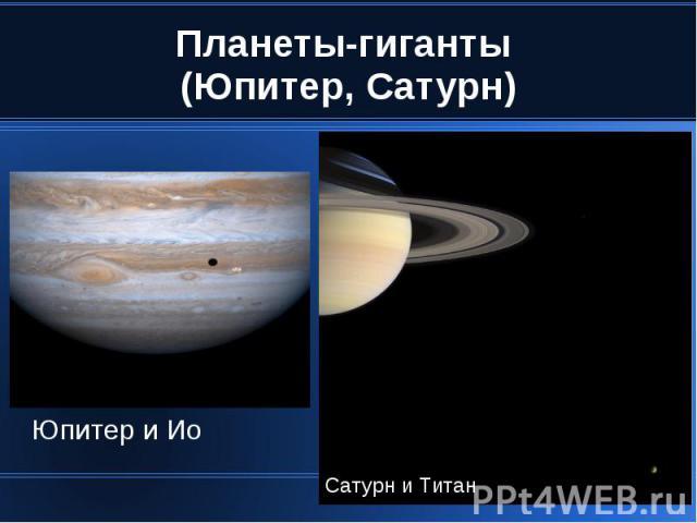 Планеты-гиганты (Юпитер, Сатурн)