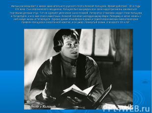 Фильм рассказывает о жизни замечательного русского поэта Алексея Кольцова. Время