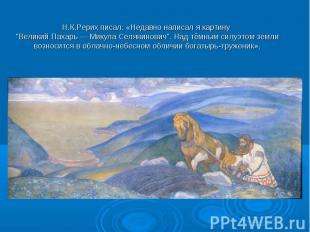 """Н.К.Рерих писал: «Недавно написал я картину """"Великий Пахарь — Микула Селяни"""