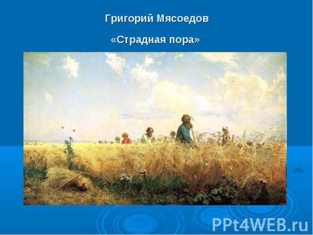 Григорий Мясоедов «Страдная пора»