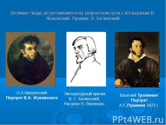 Великие люди, встретившиеся на творческом пути с Кольцовым В. Жуковский, Пушкин, В. Белинский