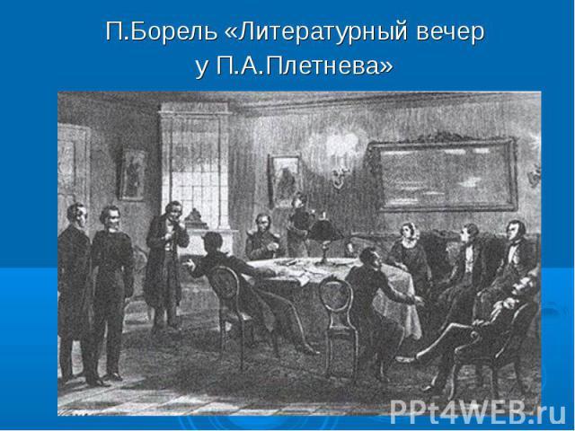 П.Борель «Литературный вечер у П.А.Плетнева»