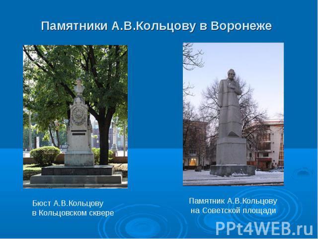Памятники А.В.Кольцову в Воронеже