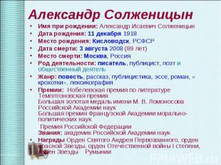Имя при рождении: Александр Исаевич Солженицын Имя при рождении: Александр Исаев