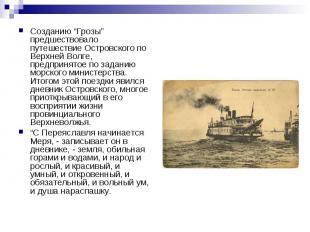 """Созданию """"Грозы"""" предшествовало путешествие Островского по Верхней Волге, предпр"""