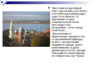"""""""Мы стоим на крутейшей горе, под ногами у нас Волга, и по ней взад и вперед идут"""