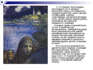 А. П. Клыкова была выдана шестнадцати лет в угрюмую купеческую семью, состоявшую