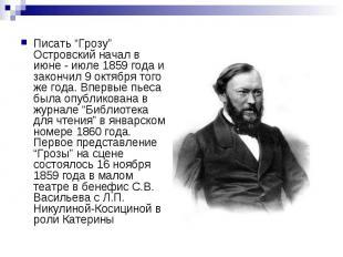 """Писать """"Грозу"""" Островский начал в июне - июле 1859 года и закончил 9 октября тог"""