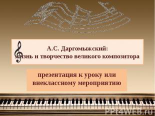 А.С. Даргомыжский: жизнь и творчество великого композитора презентация к уроку и