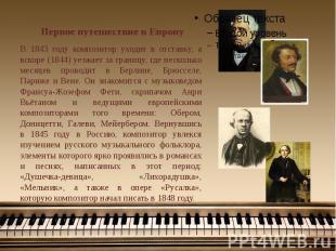 Первое путешествие в Европу В 1843 году композитор уходит в отставку, а вскоре (