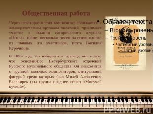 Общественная работа Через некоторое время композитор сближается с демократически