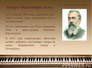 Опера «Каменный гость» Н.А. Римский-Корсаков