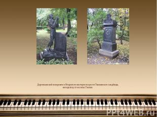 Даргомыжский похоронен в Некрополе мастеров искусств Тихвинского кладбища, непод