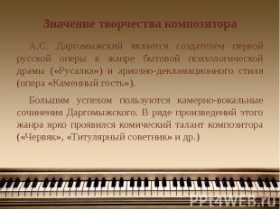 Значение творчества композитора А.С. Даргомыжский является создателем первой рус