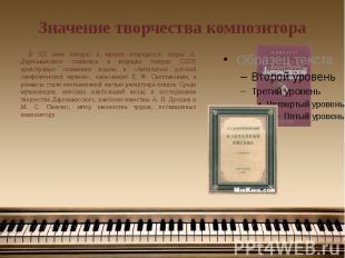 Значение творчества композитора В XX веке интерес к музыке возродился: оперы А.