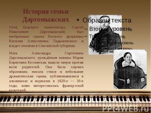 История семьи Даргомыжских Отец будущего композитора, Сергей Николаевич Даргомыж
