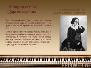 История семьи Даргомыжских Младшая сестра А.С. Даргомыжского – Эрминия