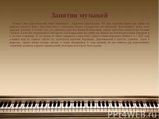 Занятия музыкой Вскоре Саша Даргомыжский начал заниматься с Адрианом Данилевским