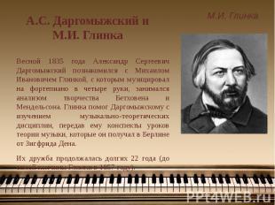 А.С. Даргомыжский и М.И. Глинка Весной 1835 года Александр Сергеевич Даргомыжски