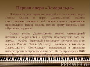 Первая опера «Эсмеральда» Побывав на репетициях готовившейся к постановке оперы