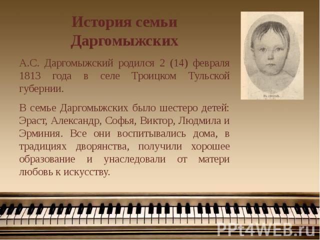 История семьи Даргомыжских