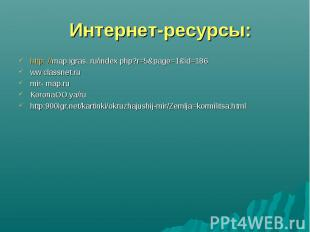 http: //map igras. ru/index php?r=5&page=1&id=186 http: //map igras. ru/