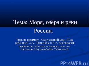 Тема: Моря, озёра и реки России. Урок по предмету «Окружающий мир» (Под редакцие