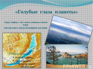 «Голубые глаза планеты» Озеро Байкал- Это самое глубокое и чистое озеро. Оно вне