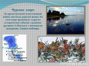 Чудское озеро Во время Великой отечественной войны оно было дорогой жизни. На эт