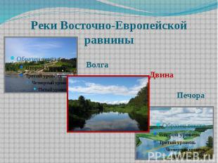 Реки Восточно-Европейской равнины