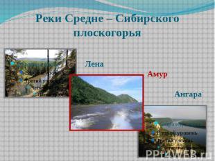 Реки Средне – Сибирского плоскогорья