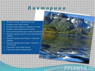 В и к т о р и н а Назовите океаны, омывающие Россию. Назовите моря Тихого океана