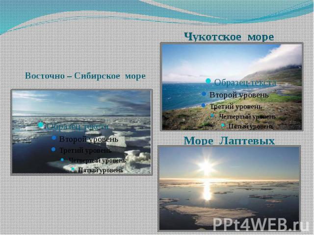 Море Лаптевых Восточно – Сибирское море