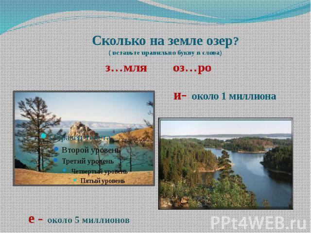 Сколько на земле озер? ( вставьте правильно букву в слова) з…мля оз…ро
