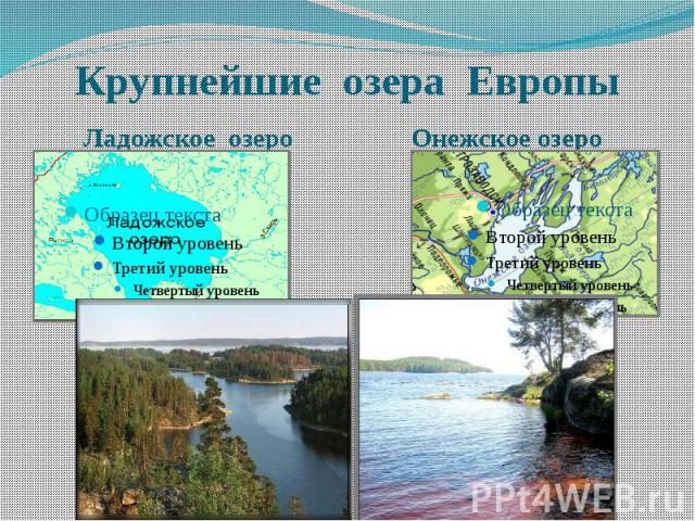 Крупнейшие озера Европы Ладожское озеро