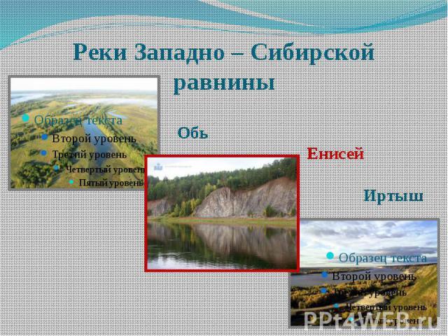 Реки Западно – Сибирской равнины