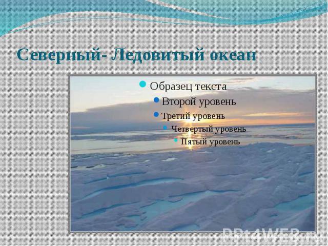 Северный- Ледовитый океан