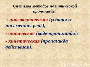 Системы методов политической пропаганды: - лингвистическая (устная и письменная