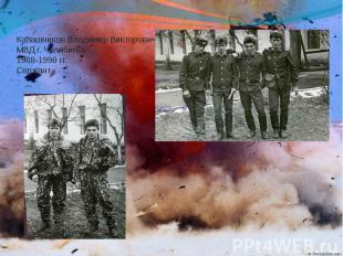 Калашников Владимир Викторович МВД г. Челябинск 1988-1990 гг. Сержант