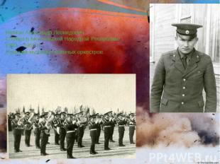 Герман Александр Леонидович Служил в Монгольской Народной Республике 1983 – 1985