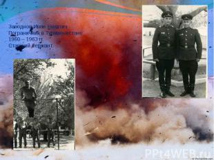 Заводнов Иван Никитич Пограничник в Туркменистане 1960 – 1963 гг. Старший сержан