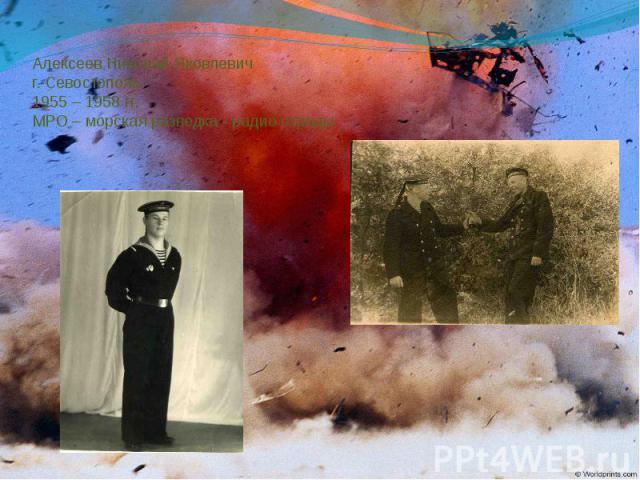 Алексеев Николай Яковлевич г. Севостополь 1955 – 1958 гг. МРО – морская разведка - радио отряды