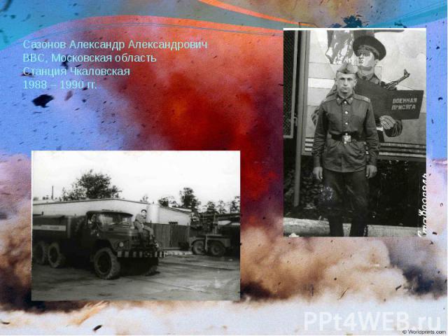 Сазонов Александр Александрович ВВС, Московская область Станция Чкаловская 1988 – 1990 гг.