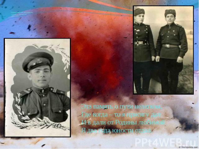 Азаров Николай Аввакумович Служил в Мурманске 1954-1956гг.